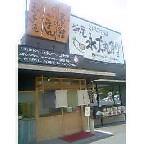 折尾永犬丸食堂