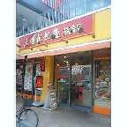 大明坦坦麺